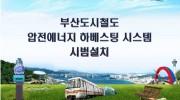 [2012상반기] 부산광역시 녹색성장 우수사례