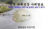 [2012상반기] 충청남도 녹색성장 우수사례