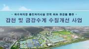 [2012상반기] 대전광역시 녹색성장 우수사례