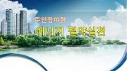 [2012상반기] 대구광역시 녹색성장 우수사례