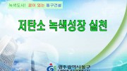 [2012상반기] 광주광역시 녹색성장 우수사례