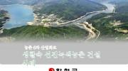 [2012상반기] 경상남도 녹색성장 우수사례
