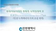[2012상반기] 인천광역시 녹색성장 우수사례