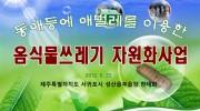[2012상반기] 제주특별자치도 녹색성장 우수사례