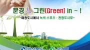 [2012상반기] 경상북도 녹색성장 우수사례