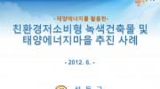 [2012상반기] 서울특별시 녹색성장 우수사례