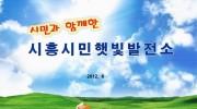 [2012상반기] 경기도 녹색성장 우수사례