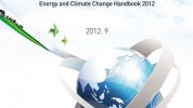 2012년 에너지기후변화 편람
