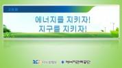 2012년 동절기 절전교육용 PPT (고등용)