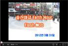 숭신여고 Earth Hour Flash Mob